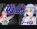 【お台場】琴葉姉妹とシーバスフィッシング!vol.3【ナイトシーバス】