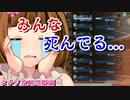 【FF14】人形タチノ軍事基地にいた地雷ヒラ【これはひどい】