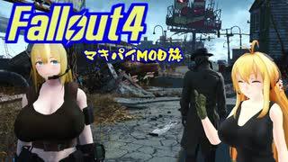 マキ旅 Fallout4 Part 13