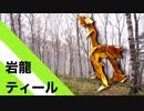 """【折り紙】「岩龍ティール」 18枚【岩】/【origami】""""Rock Dragon Teal"""" 18 sheets【rock】"""