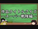 【クイズ】作品タイトルクイズ ~スーパー戦隊編~
