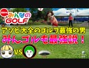 アソビ大全のゴルフを極めし者なら、みんゴルでも最強説!!【NewみんなのGOLF】