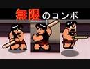 【乱闘行進曲マッハ】無限のコンボを持つ男、にしわき