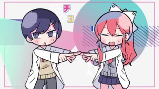 【立体音響】チューリングラブ / ゆぺくん