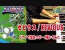 「#ゼビウス #XEVIOUS ピアノで完全コピー♪」#絶対音感 を持つ プロ #ピアニスト が即興アレンジ!!!#たっくやまだ #TAK-YAMADA #LovePianoYamaha #弾いてみた