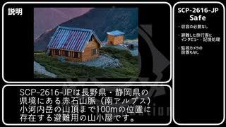 【ゆっくり】SCP-2616-JP「雪中送炭」【解