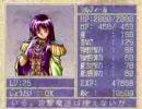 スレイヤーズ SFC版を普通にプレイ Part4