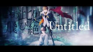 【MV】Untitled / kradness×センラ
