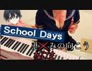 伊藤誠の死亡フラグしか見えない【悲しみの向こうへ】おっぱいがピアノで弾いてみた