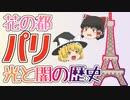【ゆっくり解説】花の都パリ-光と闇の歴史-【都市と歴史】