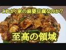 至高の領域に到達した 麻婆豆腐