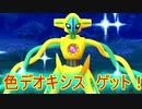 【ポケモンGO】デオキシス色違いゲット!明日のパスは温存だ!!