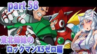 【東北姉妹のロックマンX5】ゼロ編part58