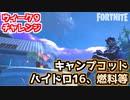 """【フォートナイト】ウィーク9チャレンジ""""キャンプコッド、ハイドロ16、燃料"""""""