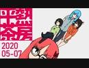【返信・雑談】平熱茶房202005-07【茜葵、きり&京町】