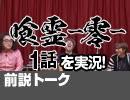 【無料】#18 視聴前トーク 喰霊-零- 1話