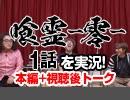 #18 喰霊-零- 1話を実況!+視聴後感想トーク