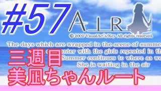 【AIR】涙もろい人が泣けるギャルゲーやっ