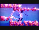 【光がやばい?!】パフォーマーが ルカルカ★ナイトフィーバー をLED使って踊って回してみたら…!【LEDパフォーマンス】【すかーれっと】