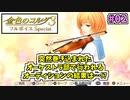 【実況】『金色のコルダ3』でイケメンと楽器を奏でる Part2【演奏】