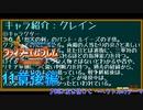 【実況プレイ】ファイアーエムブレム封印の剣 part11 後編【初実況】