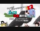 【ゆっくり】スイス旅行記 15 スフィンクス展望台