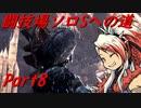 【ゆっくりMHW】MHWアイスボーン闘技場ソロSへの道_part8