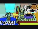 【ペーパーな虫のRPG】▼Bug Fables▼を楽しく実況【Part32】