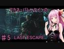 【バイオRE3】アカネ・バレンタインのLAST ESCAPE part5