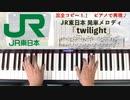 #JR東日本 #発車メロディ「 #twilight 」 #LovePianoYamaha #弾いてみた