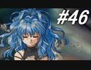 あにまとスパロボOGs2 #46「魔星へ集う者達」