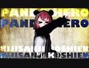 【にじさんじMMD】パンダヒーロー【にじさんじ甲子園】