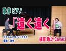 #遠く遠く #槇原敬之 「第15回ピアノ発表会 2017/4/22 講師演奏」#たっくやまだ feat.#MASAHIRO