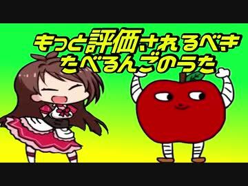 『【もっと評価されるべき】たべるんごのうた 作品を紹介する動画 12アポー』のサムネイル