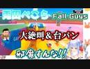 兎田ぺこらの絶叫&台パンまとめ【Fall Guys】