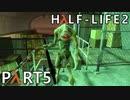 【ビビりでも世界を変えたい!】▼Half-Life2▼を怖がり実況【Part5】