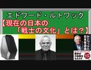 【ヤバい著者】日本の戦士の文化とは?クーデターおじさん【ルトワックの日本改造論】【日本の戦士の文化編】