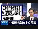 """【知っトク解説】今回は""""年金積立金管理運用独立行政法人(GPIF)"""""""