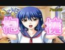 【姫佐藤√】ツンデレ少女と仲良くなろうPart52【つよきす実況】