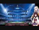 【VOICEROID実況】きりたんのWiiイレML攻略記 Part 19【Wii PES 2013】