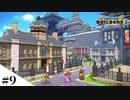 【ドラクエビルダーズ2】和風ファンタジーな街を作ってみるよ part9【PS4pro】