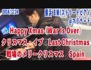 #HappyXmas #クリスマスイブ #ラストクリスマス #戦メリ #Spain #絶対音感 を持つ プロ #ピアニスト が即興アレンジ!!「2018/12/24 #BMIストリートピアノ を弾く」