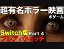 【実況】超有名ホラー映画のSwitch版ブレア・ウィッチpart4