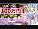 【フォロー&RTだけで100万円!?】琴葉姉妹がお金の勉強を始めました #22【VOICEROID】