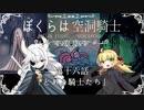 【HollowKnight】ぼくらは空洞騎士 #16【VOICEROID遊劇場】