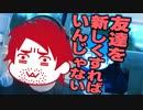 【ニセ旅動画】ぼくらは自宅で旅をする【自宅編】Part:5