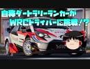 【ゆっくり実況】自称ダートラリーランカーがWRCドライバーに挑戦⁉【WRC8】