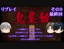 【刀剣乱舞】鬼屋敷 その9(最終回)【CoCリプレイ】