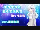 【歌ってみた】もうそう☆えくすぷれす/逢坂未来【物語シリーズ】【千石撫子】【オリジナルMV】