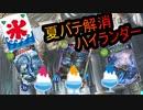 【ハイランダー】夏バテ解消!かき氷デッキで涼を感じろ!【shadowverse】